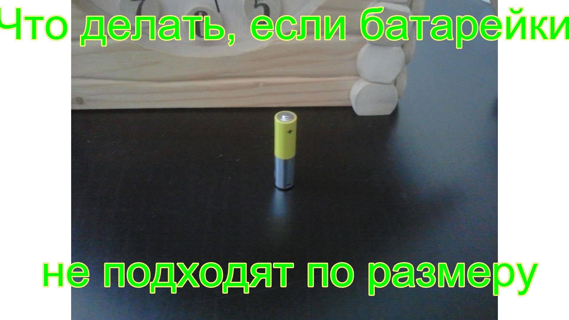 Что делать если батарейки не подходят по размеру
