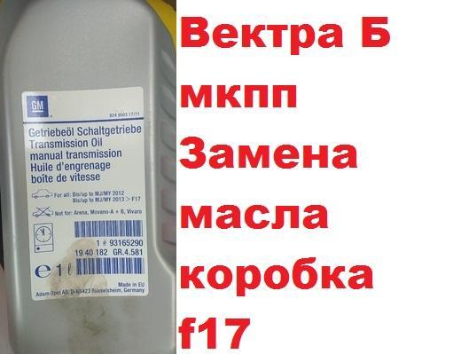 Замена масла в мкпп Опель Вектра Б