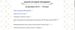 Скриншот kakoysegodnyaprazdnik.ru