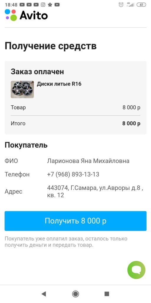 Скриншот сайта мошенников