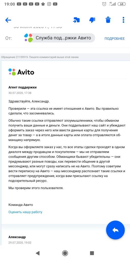 Скриншот ответа службы поддержки Авито