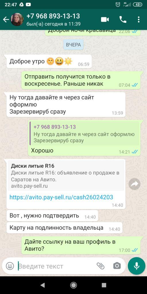 Скриншот переписки с мошенниками