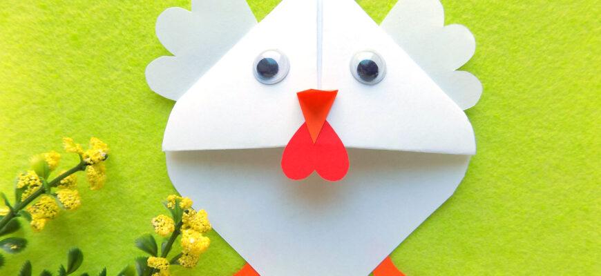 Закладка «Курочка» из цветной бумаги